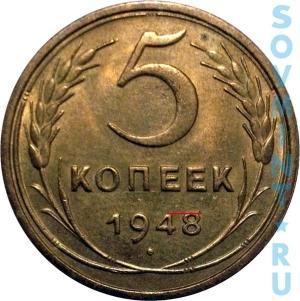 5 копеек 1948, шт.Б