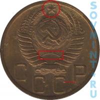 5 копеек 1949, шт.1.2 (звезда окантованная, диск солнца с четким венчиком)