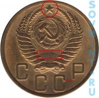 5 копеек 1949, шт.2.1 (буква «Р» приподнята, диск солнца без венчика)
