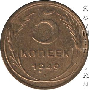5 копеек 1949, штемпель реверса