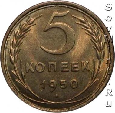 5 копеек 1950, реверс (известен только один вариант)
