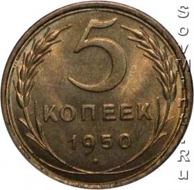 5 копеек 1950, штемпель реверса