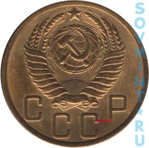 5 копеек 1951, шт.2.1 (буква Р поднята)