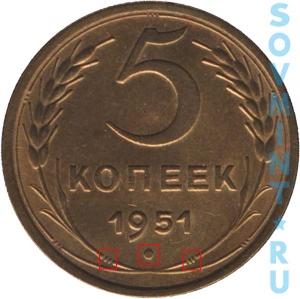 5 копеек 1951, шт.А (точка под датой крупная)