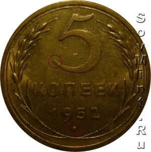 5 копеек 1952, шт.А