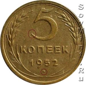 5 копеек 1952, шт.Б