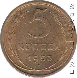 5 копеек 1953, шт.А