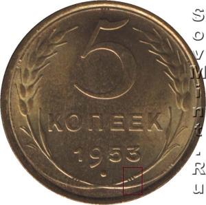 5 копеек 1953, шт.Б