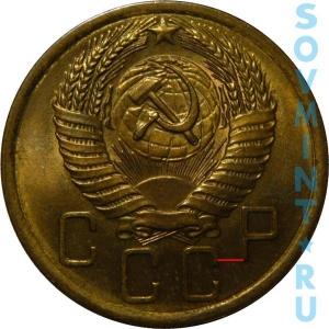 5 копеек 1954, шт.4