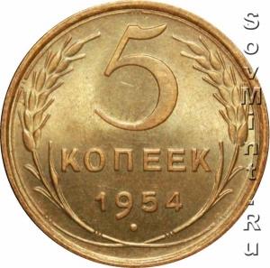 5 копеек 1954, штемпель реверса