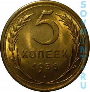 5 копеек 1956, шт. реверса (оборотная сторона)