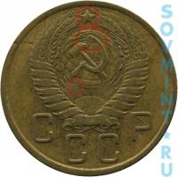 5 копеек 1957, шт.2.2