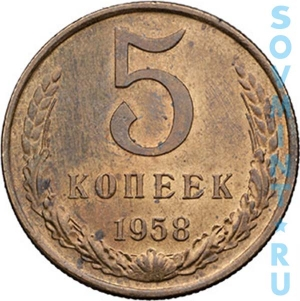 5 копеек 1958, шт.об.ст.