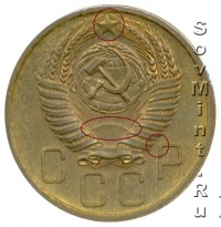 5 копеек, шт.4 (1950х)