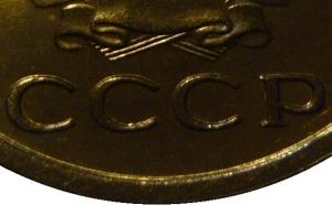 5 копеек 1961, шт.2 (фрагмент)
