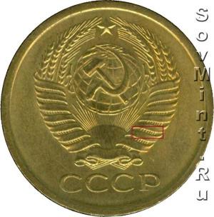 5 копеек 1958-1991, шт.2.1 (7 стеблей)
