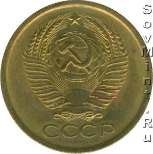 5 копеек 1958-1991, шт.2.2 (8 стеблей)