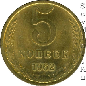 5 копеек 1962, штемпель реверса