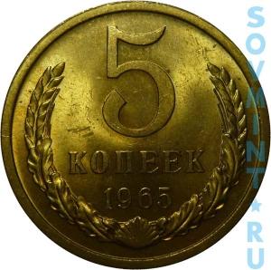 5 копеек 1965, реверс
