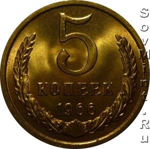 5 копеек 1966, штемпель реверса