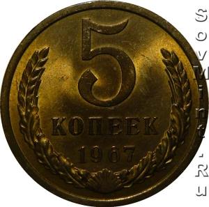 5 копеек 1967, штемпель реверса