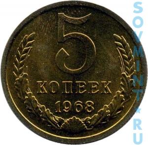 5 копеек 1968, реверс