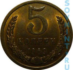 5 копеек 1969, шт. реверса (оборотной стороны)