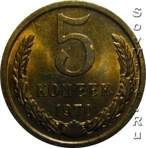 5 копеек 1970, штемпель реверса
