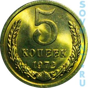 5 копеек 1972, шт.реверса