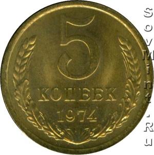5 копеек 1974, штемпель реверса