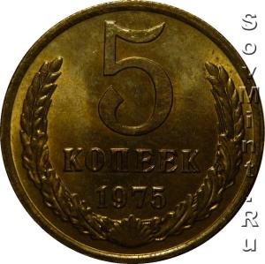 5 копеек 1975, штемпель реверса