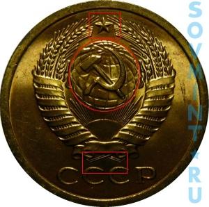 5 копеек 1961-1979, шт.2.11