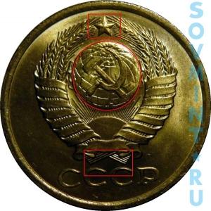 5 копеек 1976-1985, шт.3.1