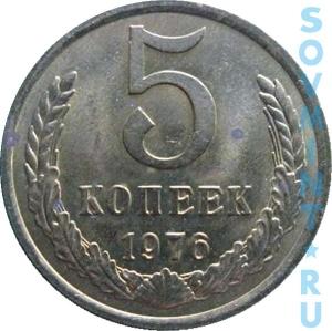 5 копеек 1976, шт.реверса