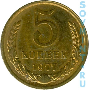 5 копеек 1977, реверс