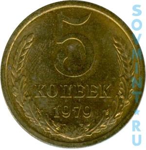 5 копеек 1979, шт.реверса