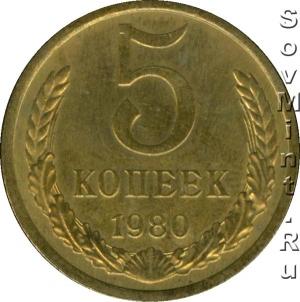 5 копеек 1980, штемпель реверса
