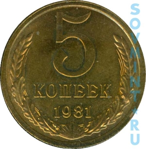 5 копеек 1981, шт.А