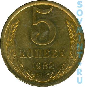 5 копеек 1982, шт. реверса (оборотной стороны)