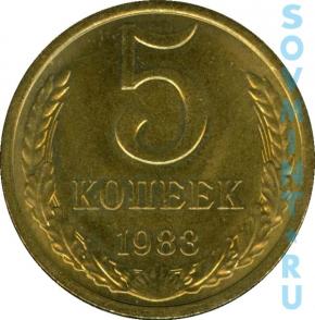 5 копеек 1983, шт. реверса (оборотной стороны)