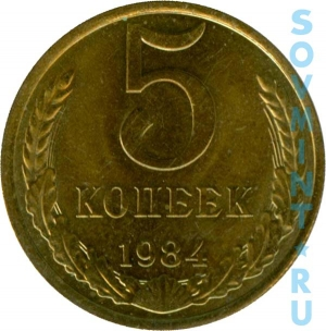 5 копеек 1984, шт. реверса