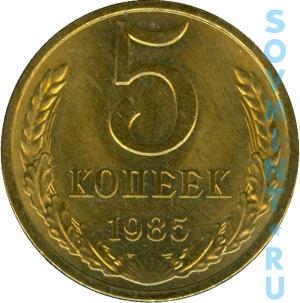 5 копеек 1985, реверс