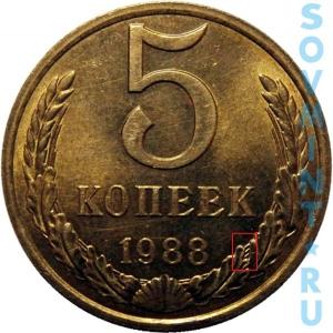 5 копеек 1988, шт.Б