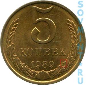 5 копеек 1989, шт.A