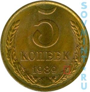 5 копеек 1989, шт.Б