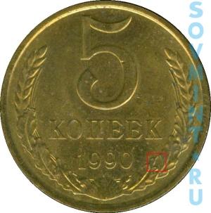 5 копеек 1990, шт.А (ЛМД)