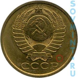 5 копеек 1991, шт.3М (ММД)