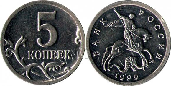 5 копеек 1999, СП (раритет)