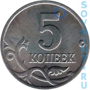 5 копеек 2000-2001, шт.об.ст. (ММД)