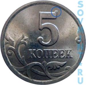 5 копеек 2000-2001, шт.об.ст. (СПМД)